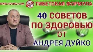 40 советов по здоровью с Андреем Дуи ко