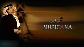 محمد عبده - جتني وشافتها عيون حايرات ( سنا الفضة )