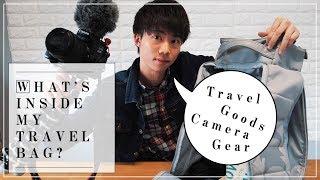 旅行バッグの中身紹介!|WHAT'S INSIDE MY TRAVEL BAG?