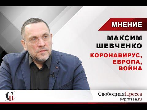 Максим Шевченко –