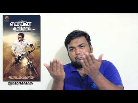 What to expect from yennai arindhaal?