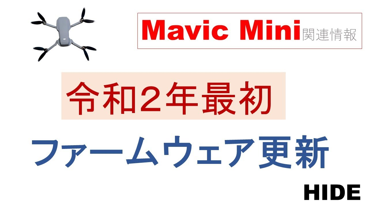 rm mini ファームウェア 更新