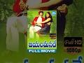Jayam Manade Full Movie | Krishna, Sridevi, Rao Gopal Rao | K Bapaiah | Chakravarthy