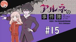 【蛋糕の實況】Case.1-3『阿爾涅事件簿』真正的犯人#15
