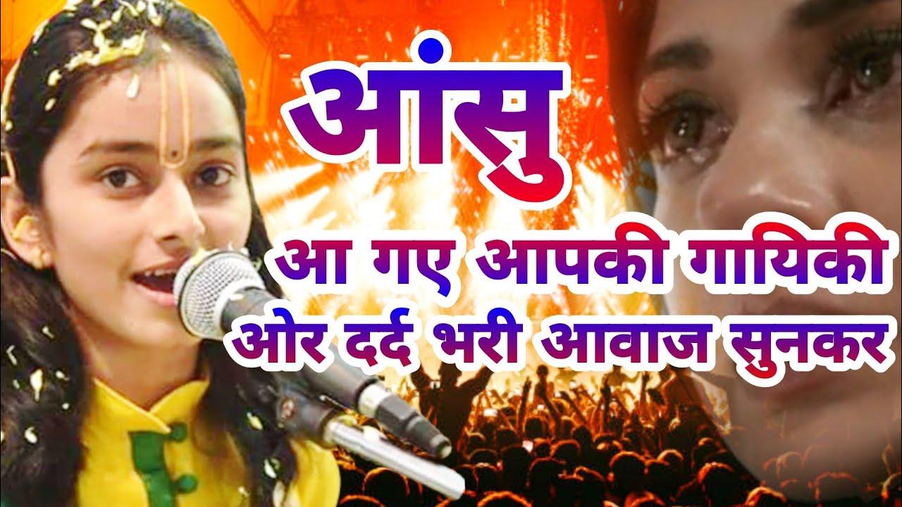 दर्द भरे भजन हिम्मत वाले ही सुनते हैं ~ म्हारे मन की बात ~ Surbhi Chaturvedi