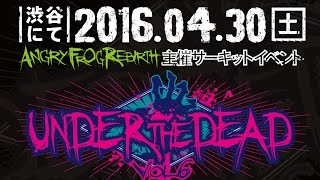 'UNDER THE DEAD Vol.6'開催にあたりANGRY FROG REBIRTHからお願いがあ...