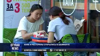 Кафе и рестораны открылись в Шымкенте