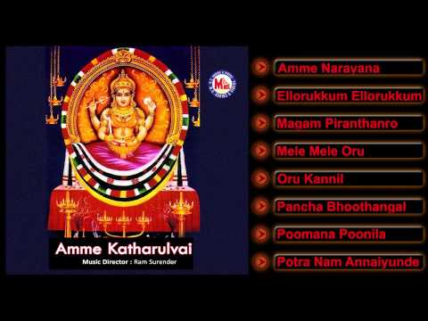 AMME KATHARULVAI | Hindu  Devotional Songs Tamil | Chottanikkara Devi Audio Jukebox