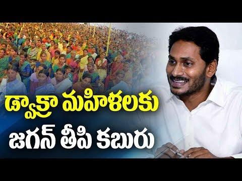డ్వాక్రా  మహిళలకు  జగన్ తీపి కబురు | ABN Telugu