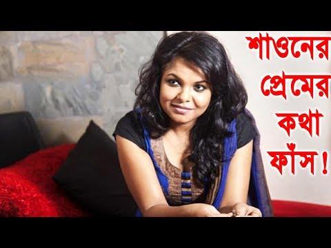 বান্ধবীর বাবার সাথে যেভাবে প্রেম! গোপন কথা ফাঁস করল শাওন | Meher Afroz Shaon | Latest Bangla News