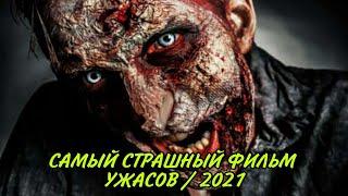 Самые страшные фильмы ужасов / Лучшие фильмы ужасов 2021
