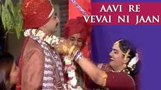 Aavi Re Vevai Ni Jaan - Vevai Ni Jaan | Gujarati Marriage Songs | Gujarati Lagna Geet