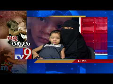 Girl sheds tears of blood, parents unable to pay for treatment - TV9