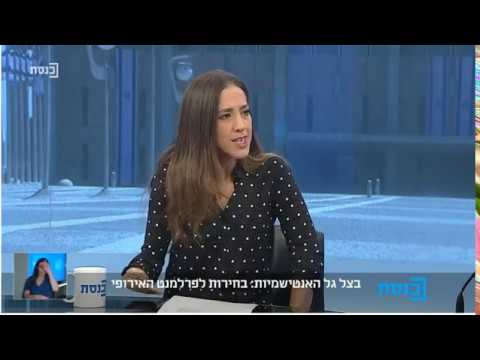 Prof. Gerald Steinberg, Being Openly Jewish in Europe, May 26, 2019 HEBREW