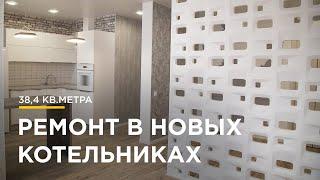 РЕМОНТ КВАРТИРЫ В МОСКВЕ / РЕМОНТ ПОД КЛЮЧ / ОТЗЫВ КЛИЕНТА