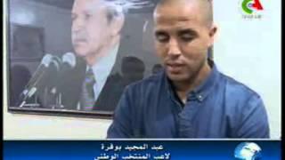 مجيد بوقرة في مؤسسة التلفزيون الجزائري 2017 Video