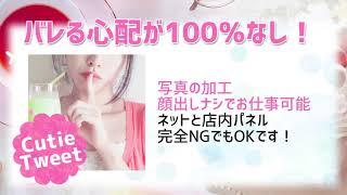 キューティーツイート難波店のお店動画