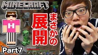 【マインクラフト】ヒカキンのマイクラ実況 Part7 新たな洞窟でまさかの展開!