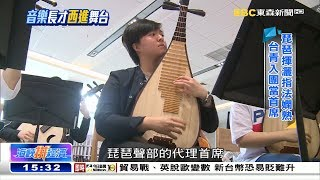 蘇州城外琵琶聲 串起兩岸交流新樂章《海峽拚經濟》