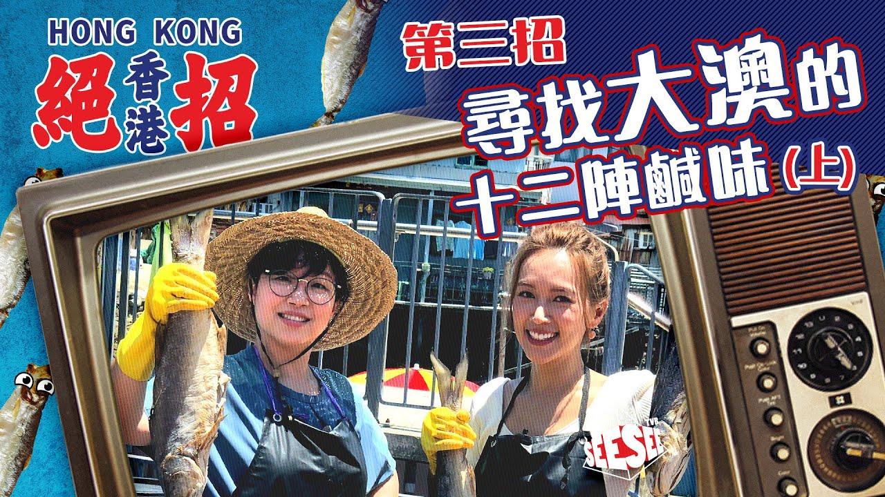 《香港絕招》第三招 – 尋找大澳的十二陣鹹味(上) I See See TVB