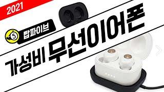 [탑파이브] 2021 무선 블루투스 이어폰 가성비 순위…