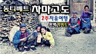 동티베트 차마고도 2주 자유여행, 완벽 가이드 #세계여…