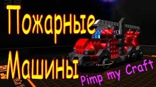 Robocraft - Пожарные машины (Pimp my Craft)
