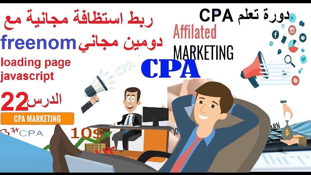 الدرس(22) دورة cpa  ربط استظافة مجانية مع دومين مجاني loading page javascript -freenom