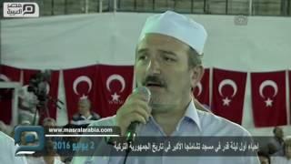 مصر العربية | إحياء أول ليلة قدر في مسجد تشاملجا الأكبر في تاريخ الجمهورية التركية