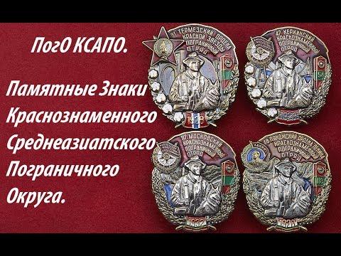 Памятные Знаки Пограничных Отрядов КСАПО.