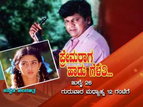 Watch DD Chandana Prema Raga Hadu Gelathi - Kannada Movie