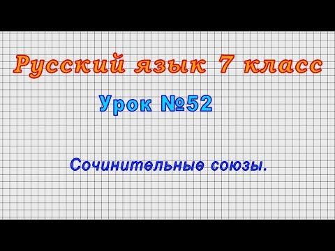 Русский язык 7 класс (Урок№52 - Сочинительные союзы.)