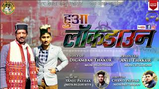 Letest Himachali song 2020 | #हुआ_लॉकडाउन# | Singer Digamber Thakur | Music By Sanju Pathak ||