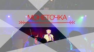 МОНЕТОЧКА – ПОСЛЕДНЯЯ ДИСКОТЕКА (Live @ 16 ТОНН)