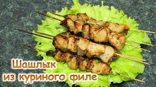 Шашлык из куриного филе. Сочное вкусное мясо!