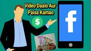 Monetization Apply Process || Facebook for Creators || Earn Money Through Facebook {Hindi}