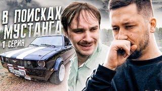 В поиске УГНАННОГО МУСТАНГА с деревенским парнем - 1 серия