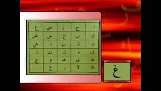 Kuran Dersleri 01.Ders - Harfler - Davut KAYA 2017 Video