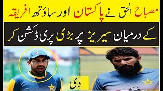 Misbah Ul Haq | Big  Prediction | On Pakistan Vs South Africa | Test , T20 , And Odi Series