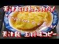 Tianjin rice is a drink!簡単!あんだく天津飯の作り方【 王将コピー】天津飯は飲…