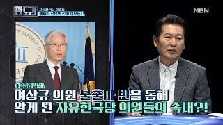 자유한국당 의원들의 불출마 선언! 그 속에 숨겨진 진짜 이유?