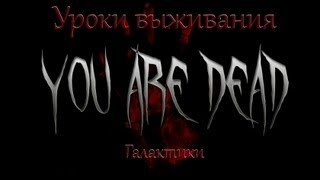 DayZ: Уроки выживания. Поговорим про зомби. Для dayz.goha.ru