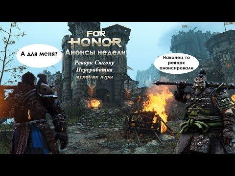 For Honor. Анонс реворка Сюгоку. Анонсы переработок легких ударов и ярости.