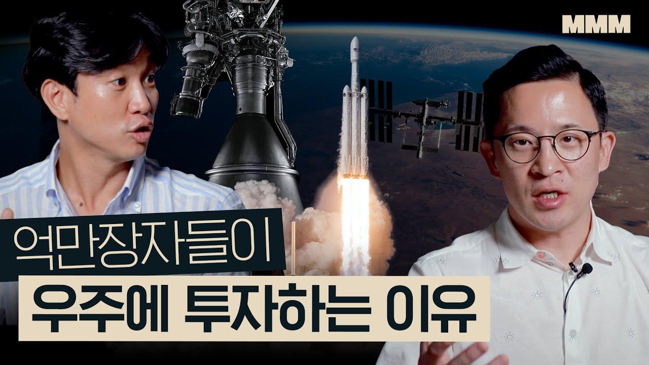 🚀[우주산업]의 과거, 현재, 미래 | 우주관광, 누리호 | MMM | 한화 유료광고