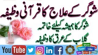 Treatment of Diabetes with Qurani Wazifa | Shugar ka Rohani ilaj | Sugar ka ilaj gulab ke Sath |