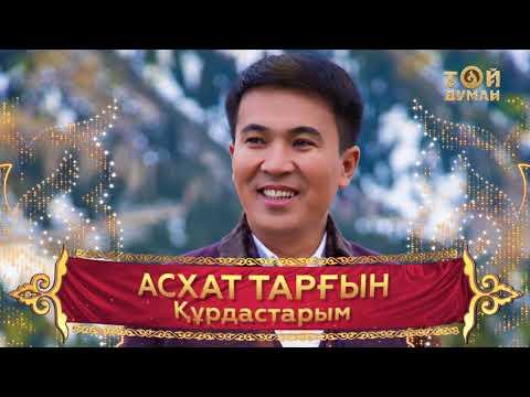 Асхат Тарғын - Құрдастарым (аудио)