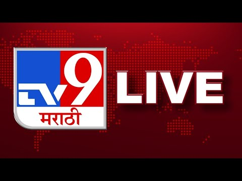 TV9 Marathi Live | Online Marathi News | मराठी बातम्या | टीव्ही9 मराठी लाईव्ह | Marathi News LIVE