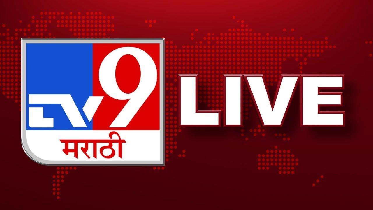 TV9 Marathi Live  Ganeshotsav 2021  Lalbaugcha Raja live  tv9   Lalbaugcha Raja Visarjan