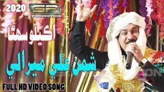 Akelo Suhna - Shaman Ali Mirali - New Album 2020 - SR Production