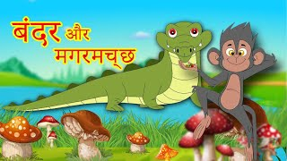 Monkey & Crocodile  बंदर और मगरमच्छ Hindi Kahaniya for kids| Animated Hindi Moral Stories for kids